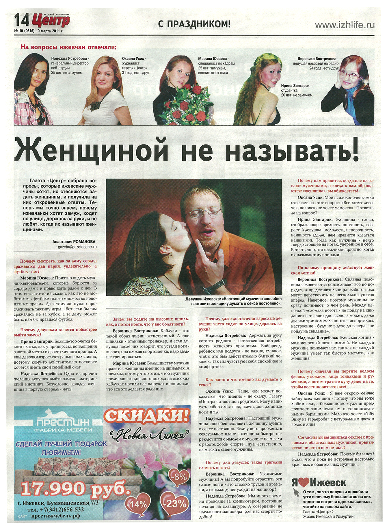 Сексуальные интересные вопросы 2 фотография