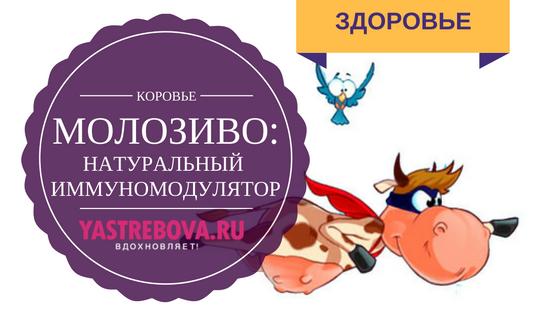 korovie_molozivo