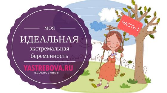 moya_idealnaya_beremennost