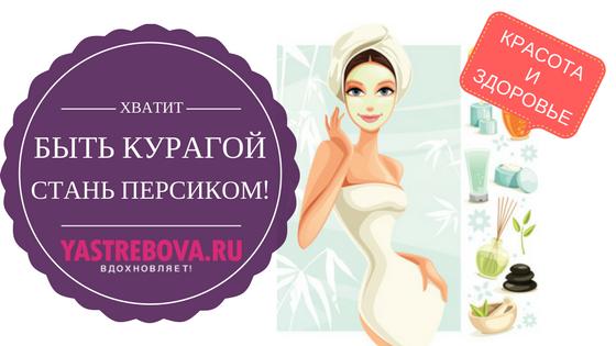 krasota_i_zdorovye