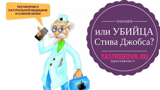 naturalnaya_medicina_panaceya